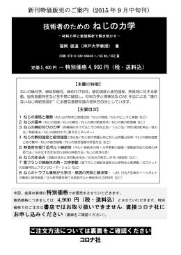技術者のためのねじの力学(福岡 俊道(神戸大学教授) 著)詳細・PDF