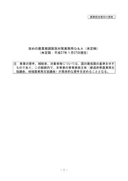 攻めの農業実践緊急対策事業Q&A(PDF:192KB)