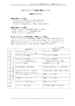 『カウンセリング実践力養成コース』 講座ガイダンス