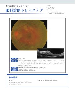 眼科診断トレーニング
