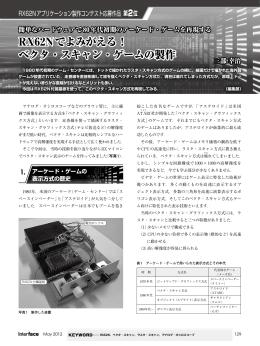 RX62Nでよみがえる! ベクタ・スキャン・ゲームの製作