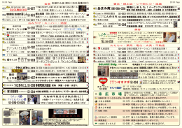 名瀬中心街:業者広告