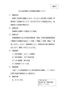 資料3 (PDF 136KB)