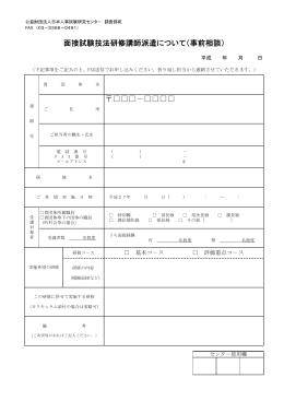 面接試験技法研修講師派遣について(事前相談)