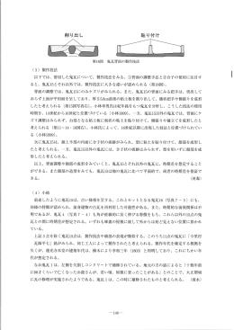 (3) 製作技法 以下では、 借用した鬼瓦について、 製作技法をみる