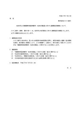 松本市との健康寿命延伸都市・松本の創造に向けた連携