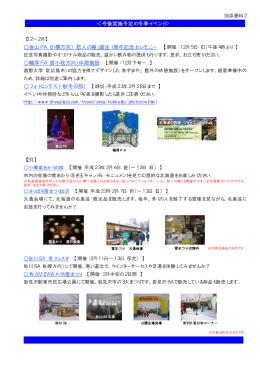 <今後実施予定の冬季イベント> 金山PA(小樽方向)「恋人の樹」誕生1