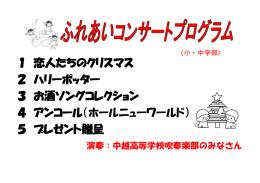 1 恋人たちのクリスマス 2 ハリーポッター 3 お酒ソングコレクション 4