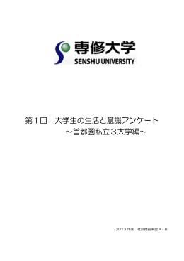 第1回 大学生の生活と意識アンケート ~首都圏私立3大学編~