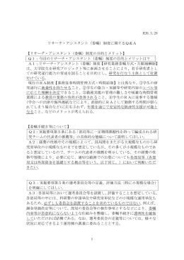H26.3.28 リサーチ・アシスタント(委嘱)制度に関するQ&A 【リサーチ