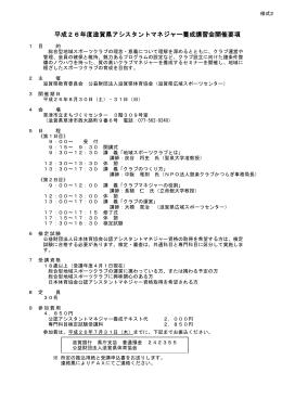 平成26年度滋賀県アシスタントマネジャー養成講習会