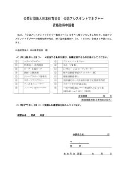 公益財団法人日本体育協会 公認アシスタントマネジャー 資格取得申請書