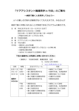 「ケアアシスタント職場見学 in 竹田」のご案内