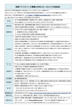 授業アシスタントの募集のお知らせ(2012 年度前期)