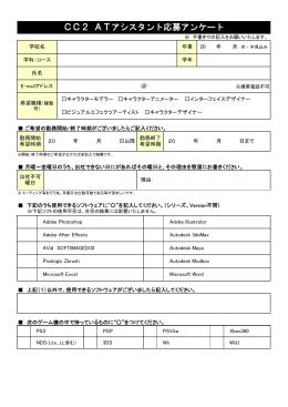 CC2 ATアシスタント応募アンケート