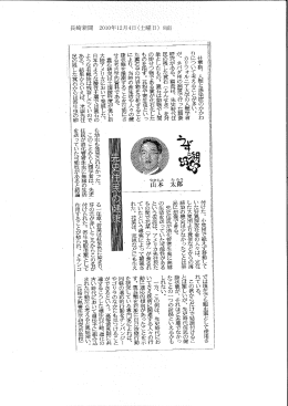 先史住民の健康(1) - 長崎大学熱帯医学研究所