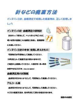 針などの廃棄方法