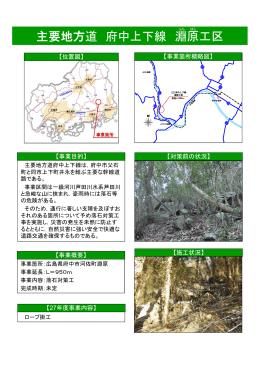 府中上下線 淵原工区 (PDFファイル)