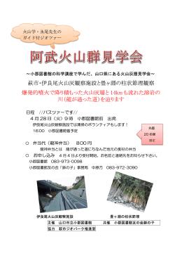 萩市・伊良尾火山灰観察施設と畳ヶ淵の柱状節理観察