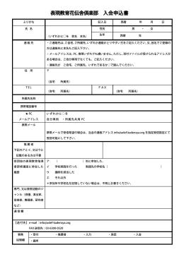 入会申込用紙 【PDF】 - ADEF(表現教育花伝舎倶楽部)