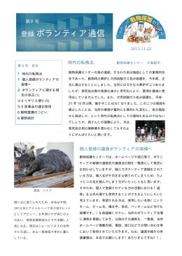 第9号(2013.11.22)[PDFファイル/368KB]