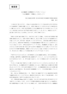 巻頭言 - 富山県立大学