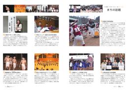10~11ページ:まちの話題(PDF:1149キロバイト)