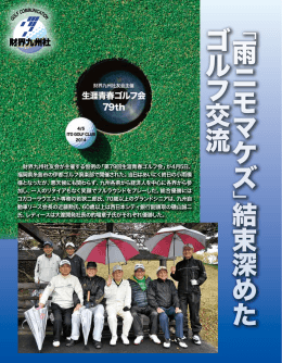 第79回春季生涯青春ゴルフ会