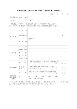 一般社団法人 日本クレーン協会 入会申込書 (正会員)