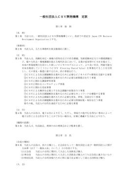 一般社団法人CSV開発機構定款(PDF
