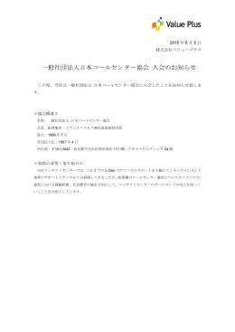 一般社団法人日本コールセンター協会 入会のお知らせ