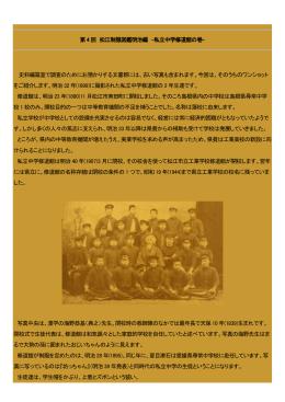 第4 回 松江制服図鑑明治編 -私立中学修道館の巻- 史料編纂