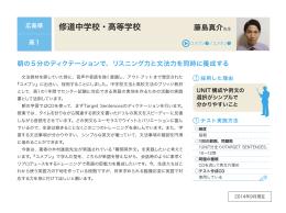修道中学校・高等学校 藤島真介先生