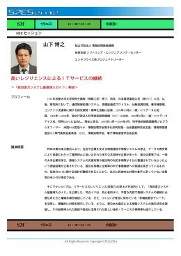 S3f 山下博之 S3f - 情報サービス産業協会(JISA)