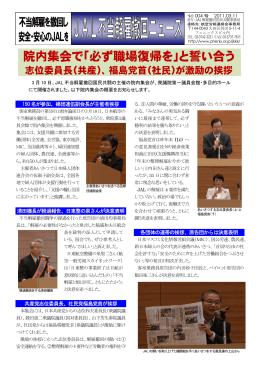 NO.4 PDF ダウンロード - 日本航空の不当解雇撤回をめざす国民支援