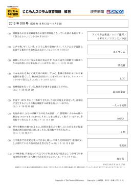 解答 ダウンロード(PDFファイル A4・1ページ:134KB)