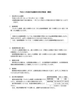 平成25年度定年退職者の再任用制度(概要)