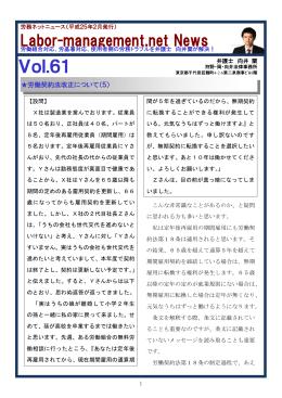 平成25年2月号「労働契約法改正について(5)」向井弁護士