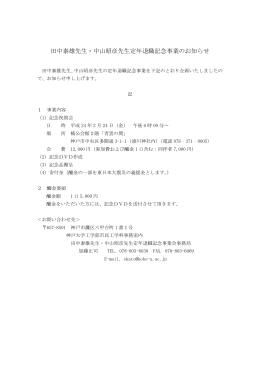 (金) 田中泰雄先生・中山昭彦先生定年退職記念事業のお知らせ