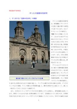 チリとの国際共同研究(2014年3月8日)