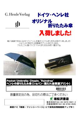 ヘンレの折りたたみ傘(ショパン:雨だれ自筆譜プリント)