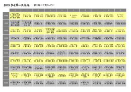 2015 タイガース九九
