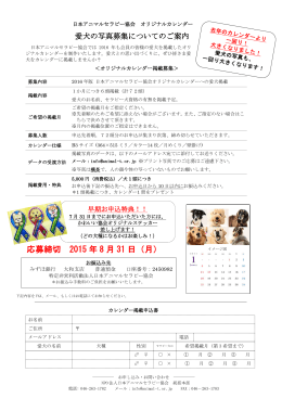 カレンダー申込書 - 日本アニマルセラピー協会