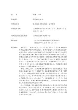 氏 名 坂本 一紘 登録番号 第 28040086 号 事務所名称 社会保険労務士