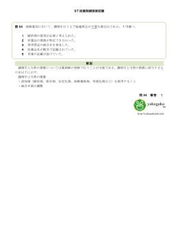 第97回薬剤師国家試験 問84 PDF