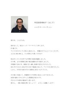外国語指導助手(ALT) ニコラス・マーティン