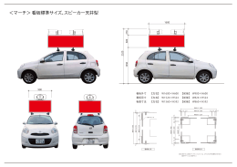 <マーチ> 看板標準サイズ、スピーカー天井型