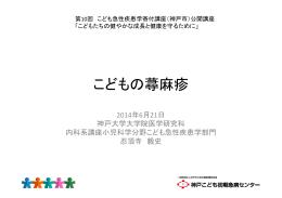 こどもの蕁麻疹 - 神戸大学 医学研究科・医学部