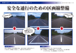 国道121号 日中喜多方線~国道459号 [PDFファイル/583KB]