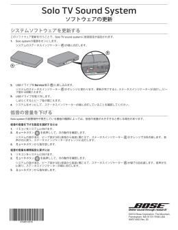 Bose Solo TV Sound System ソフトウェアの更新